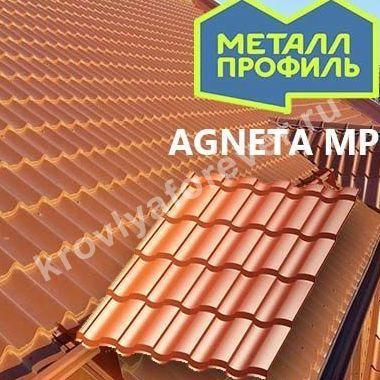 Agneta 0,5мм